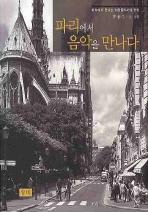 파리에서 음악을 만나다 - 파리에서 만나는 서양음악사의 현장▼/유비[1-770003]