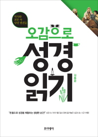 오감으로 성경 읽기