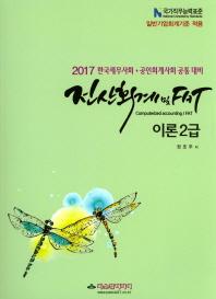 전산회계 및 FAT 이론 2급(2017)(21판)
