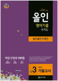 중학 영어 중3-2 기말고사 기출문제집(동아출판 이병민)(2018)