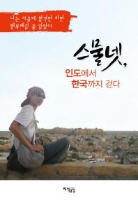 스물넷  인도에서 한국까지 걷다