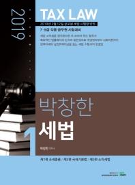 박창한 세법 세트(2019)(전2권)