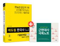 한국사 능력검정시험 기출문제집(중급)(2019)(에듀윌)