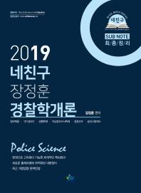 장정훈 경찰학개론(2019)(네친구) #