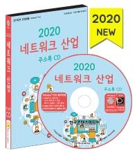 네트워크 산업 주소록(2020)(CD)