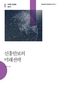 신흥안보의 미래전략(서울대학교 국제문제연구소 총서 7)