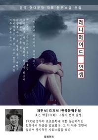 레디메이드 인생 - 채만식 한국문학선집