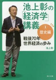 池上彰の「經濟學」講義 1