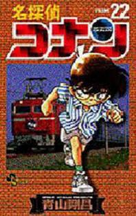 [해외]名探偵コナン VOLUME22