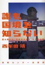 誰も國境を知らない 搖れ動いた「日本のかたち」をたどる旅