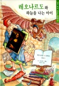 레오나르도와 하늘을 나는 아이(내가 만난 미술가 그림책 3)
