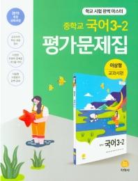 중학 국어 중3-2 평가문제집(이삼형 교과서편)(2020)