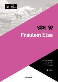엘제 양(CD1장포함)(다락원 독일어 학습문고 4)