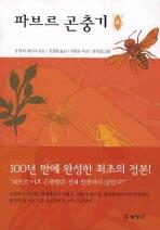 파브르 곤충기. 4