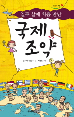 국제조약(열두 살에 처음 만난)(세상과 통하는 지식학교 4)