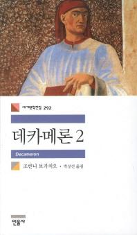 데카메론. 2(세계문학전집 292)