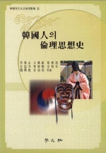 한국인의 윤리사상사