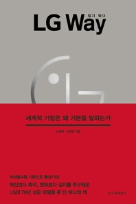 LG Way(엘지 웨이)(양장본 HardCover)