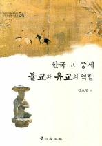 한국 고 중세 불교와 유교의 역할(영남대학교민족문화연구소민족문화자료총서 34)(양장본 HardCover)