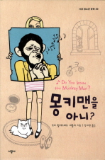몽키맨을 아니(시공 청소년 문학 39)