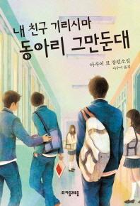 내 친구 기리시마 동아리 그만둔대(자음과모음 청소년문학 31)