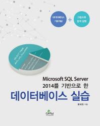 데이터베이스 실습(Microsoft SQL Server 2014를 기반으로 한)(G 731)