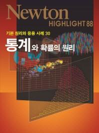 통계와 확률의 원리(Newton Highlight 88)
