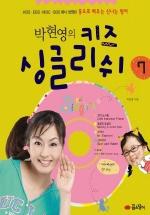박현영의 키즈 싱글리쉬 7(동요로 배우는 신나는 영어)(CD1장포함)(양장본 HardCover)