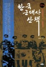 한국 근대사 산책. 10