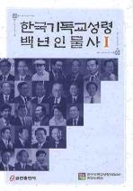 한국기독교성령 백년인물사. 1(양장본 HardCover)