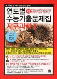 지구과학2(2013 수능대비)
