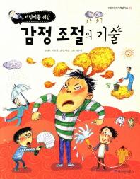 감정조절의 기술(어린이를 위한)(어린이 자기계발기술 5)
