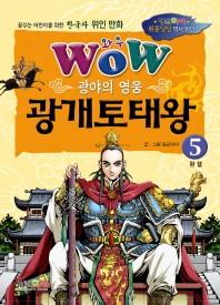광야의 영웅 광개토태왕. 5(완결)(와우(Wow))