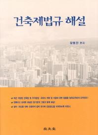 건축제법규 해설(2012)(개정판)