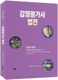 감정평가사 법전(2019-2020)