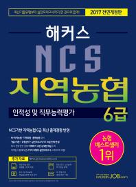 NCS 지역농협 6급 인적성 및 직무능력평가(2017)(해커스)(전면개정판)
