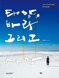 태양 바람 그리고 사막 ---  앞표지와 책등 스티커 뗀자국 (책 위아래 옆면 도서관장서인 있슴)