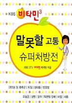 말못할 고통 슈퍼처방전(KBS 2TV 비타민 3)