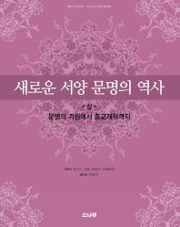 새로운 서양 문명의 역사(상)