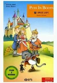 장화신은 고양이(영어로읽는 세계명작 스토리하우스 7)