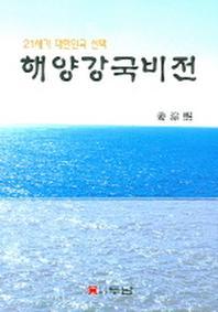 해양강국비전(21세기 대한민국 선택)
