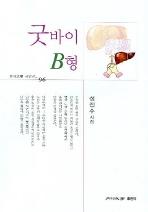 굿바이 B형(월간문학시인선 96)(월간문학시인선 96)