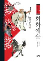회화예술(중국문화 11)(양장본 HardCover)