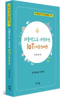 리틀빗으로 시작하는 IoT(사물인터넷)(무노쌤의 쉽게 배우는 정보융합교육 시리즈)