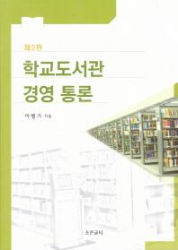 학교도서관 경영통론(2판)
