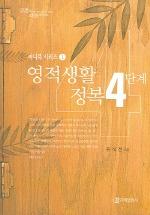 영적생활 정복 4단계 (미니북 시리즈 1)