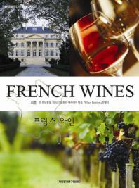프랑스 와인(보르도 와인 아카데미 시리즈 2)