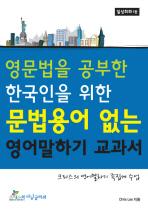 영문법을 공부한 한국인을 위한 문법용어 없는 영어말하기 교과서