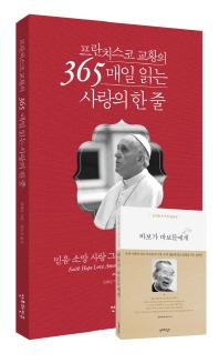 프란치스코 교황의 365 매일 읽는 사랑의 한 줄