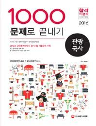 관광국사 1000문제로 끝내기(2016)(개정판 2판)